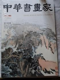中华书画家2016·1