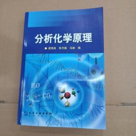 分析化学原理