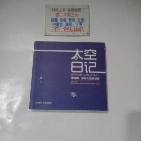 景海鹏、陈冬:太空日记