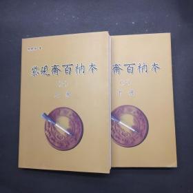 紫砚斋百衲本