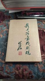【绝版书】我与写意戏剧观:黄佐临从艺六十年文选,1990年一版一印精装仅印600册