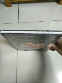 精装本 中国金鱼鉴赏与文化 库存书 未开封