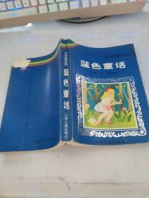 彩色童话集,蓝色童话