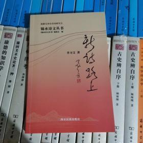 锦水诗文丛书:新诗路上