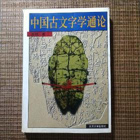 中国古文字学通论。高明
