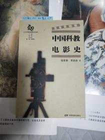 中国科教电影史<签名落款>