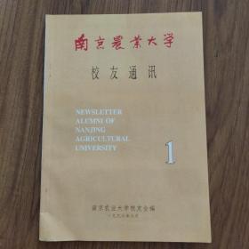 南京农业大学校友通讯1
