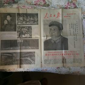 人民日报1977年8月1日(品相如图)