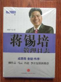 蒋锡培管理日志