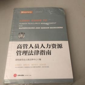 高管人员人力资源管理法律指南