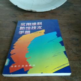 实用涂料防蚀技术手册