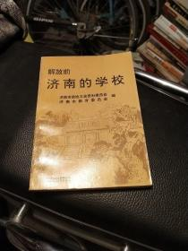 解放前济南的学校