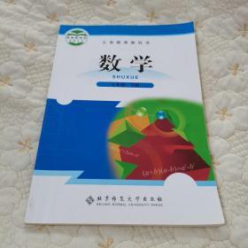 义务教育教科书数学(七年级下册)品佳