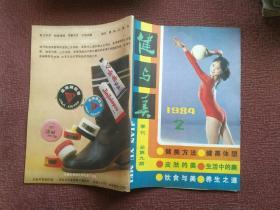 健与美1984 2