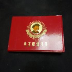 文革日记本。毛主席语录册(内页26张空白)