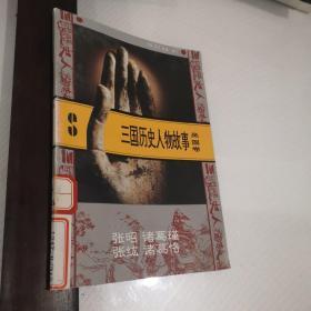 三国历史人物故事 吴国卷张昭等