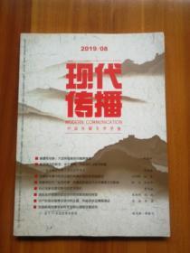 现代传播   中国传媒大学学报 2019年第8期(第41卷  总第277期)月刊