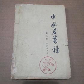 中国名菜谱(第八辑苏浙名菜点)