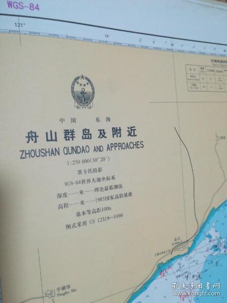 航海图--中国  东海 --- 舟山群岛及附近(110*80)(见详图)