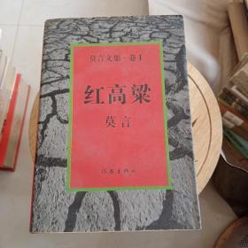 红高粱:莫言文集.卷1【馆藏书】