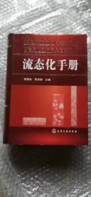 流态化手册