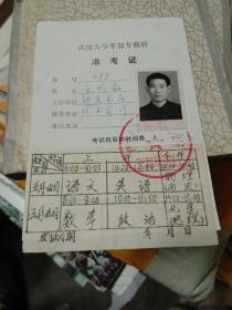 武汉大学干部专修科 准考证