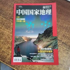 中国国家地理 2019.9
