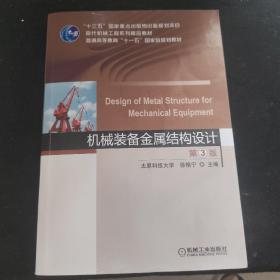 机械装备金属结构设计(第3版)