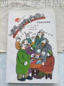 译文童书·儿童文学--傻瓜城的故事及其他