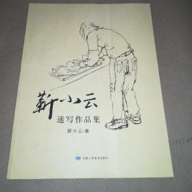 靳小云速写作品集