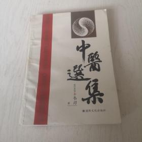 中医选集(书脊部分有水渍痕迹,参考书影图片)