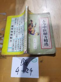 古今中医秘方精选