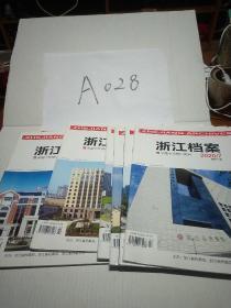 浙江档案2020年1.2.4.5.6.7