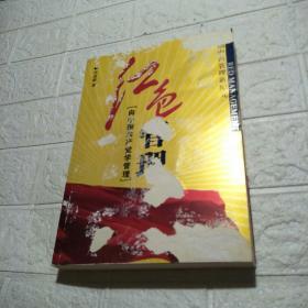 红色管理 ——向中国共产党学管理  书封页有破损,内页完好,品看图