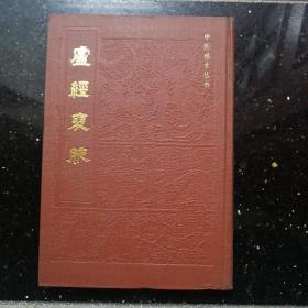 卢经裒腋【中医珍本丛书】(1984年1版1印3千册,布面精装,影印本)