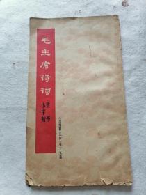 毛主席诗词隶书小字帖