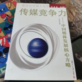 新世纪传媒大视野丛书·传媒竞争力:中国媒体发展核心方略