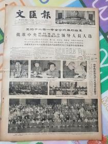 文汇报1982年9月14日