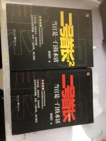 二号首长 当官是一门技术活(1、2)两册