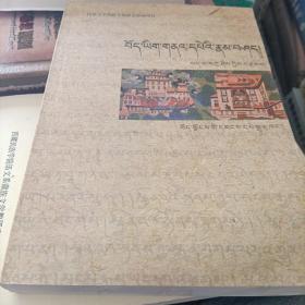 藏文古籍概论藏文