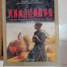 世界儿童经典图文珍藏本:中外童话经典故事集