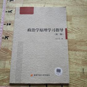 政治学原理学习指导 第三版