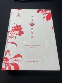 中国花文化史(周武忠签赠本)