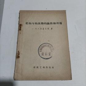 结构与构筑物的缺陷和坍塌 (1959年一版一印!)