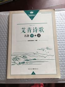 艾青诗歌 名著导十读