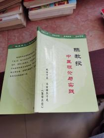 陈教练中医理论与实践