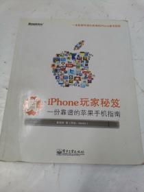 真·iPhone玩家秘笈:一份靠谱的苹果手机指南(全彩)