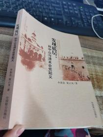 发现底层:孙中山与清末会党起义