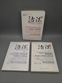 活法 修订版 贰 叁(一二三 合售)