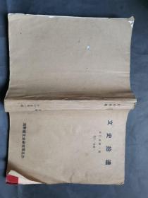 湖南《文史拾遗》1990年,创刊号1-6,已订成一本